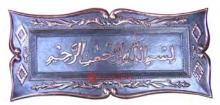 kerajinan-kaligrafi-tembaga-10