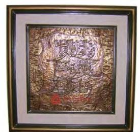 kerajinan-kaligrafi-tembaga-1