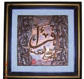 kerajinan-kaligrafi-tembaga-14