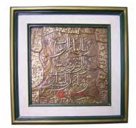 kerajinan-kaligrafi-tembaga-2