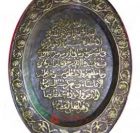 kerajinan-kaligrafi-tembaga-6
