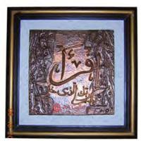 Kerajinan Kaligrafi Kuningan dan Tembaga